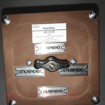 Коробка протяжная с выключателем  КВ 2-10 фото 1